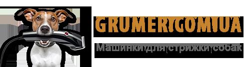 grumer.com.ua